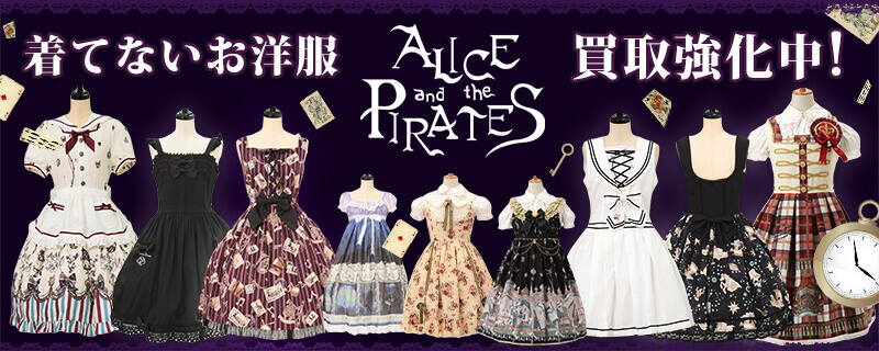 Alice and the pirates 8629cdf5ee69f54f60d139abe153ebcb831beb50fcc378a6951b0f53de738da1