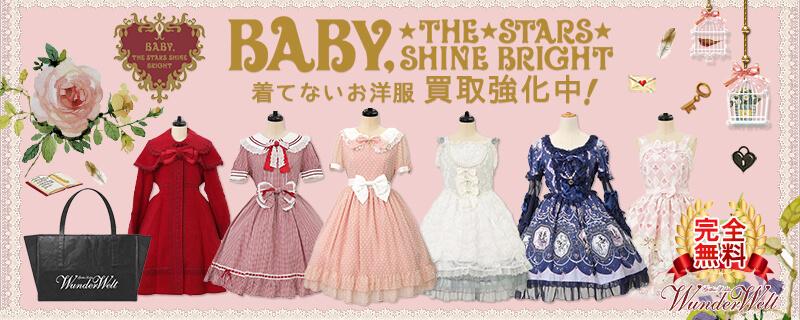 Baby the stars shine bright 837cbeaa519d692a3b08ee2ce66a9cad50f763fdcb1009c8a6234d07d85de3f7