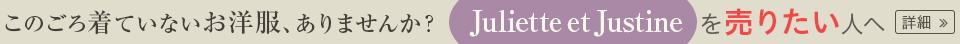 Juliette et justine 525fdb63724dc0b0808f54969f5b1fb48ae9cca68dd5059a2ca775936bd3c880