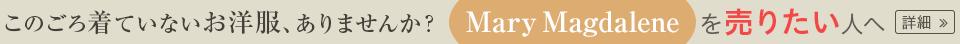Mary magdalene 7f122975392d0c20d5e0852d57991b982d94e1854473ffef1803912bd96e1a00
