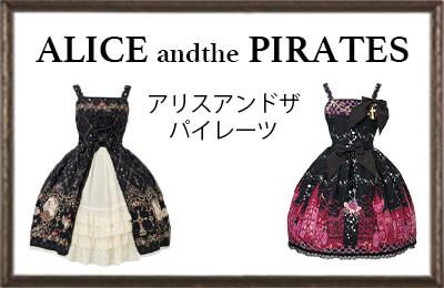 Alice and the pirates 9c67ac06e987a005381c50a7b3016f0ce72da6d69102cffa723b9a4d8225dbe0