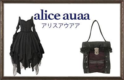 Alice auaa 4f7e8dc4d769232ba228e29e7ef4339371fcad5f2e289ed34d7700a1e1a46187