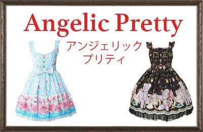 Angelic pretty cef00560c8a2a2df9cffb2cbf3984c8eba9dfdf98e8763e65db925676dd9f65f