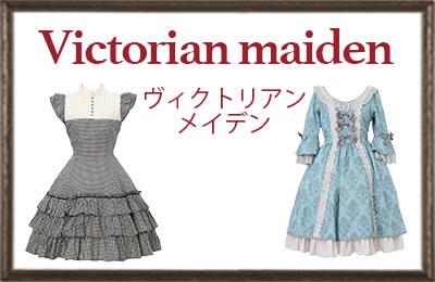 Victorian maiden b60b034dfc97a8ede178468d79f15e3109e6f7eba0431fc54dd4009f59803c60