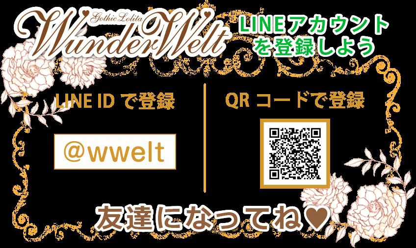 Wunderwelt LINEアカウントを登録しよう