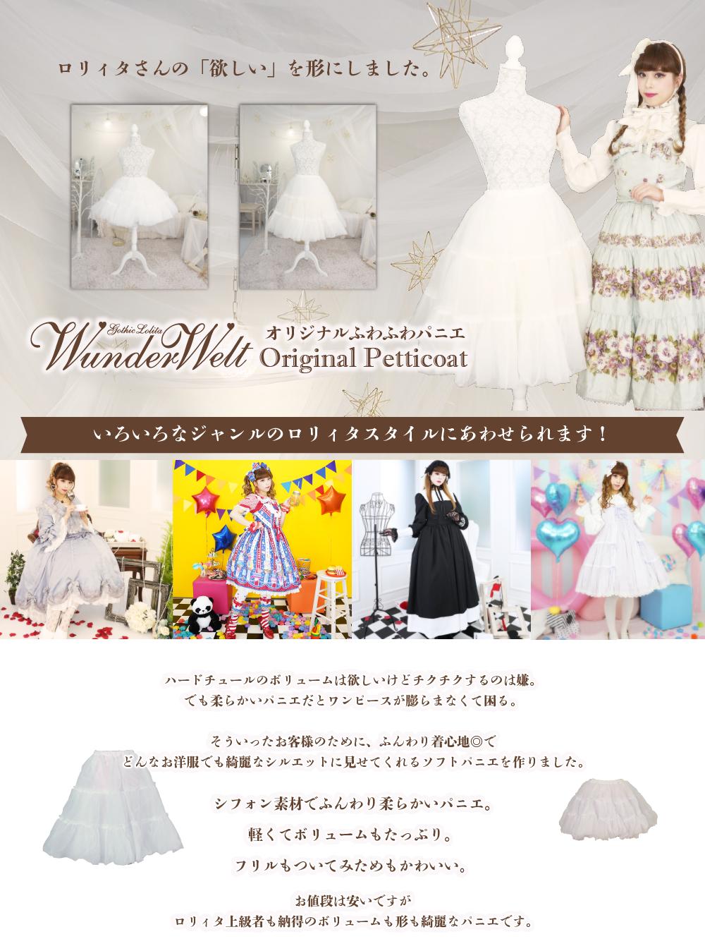 Original petticoat pc 01 864b5bc1f51fc4c503a26768a2e51a87f4fb6108b62a7640ec7a9acfd54885a6
