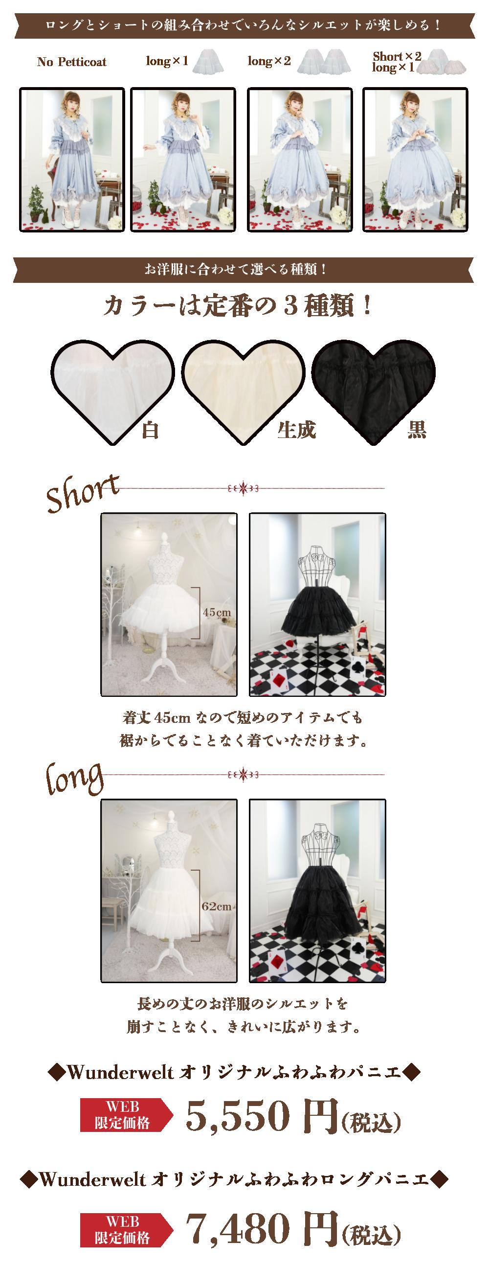 Original petticoat sp 03 ad163752bb8a7de53d1d55a538cd45630e44ff6c32503266844a862507d3f8e7