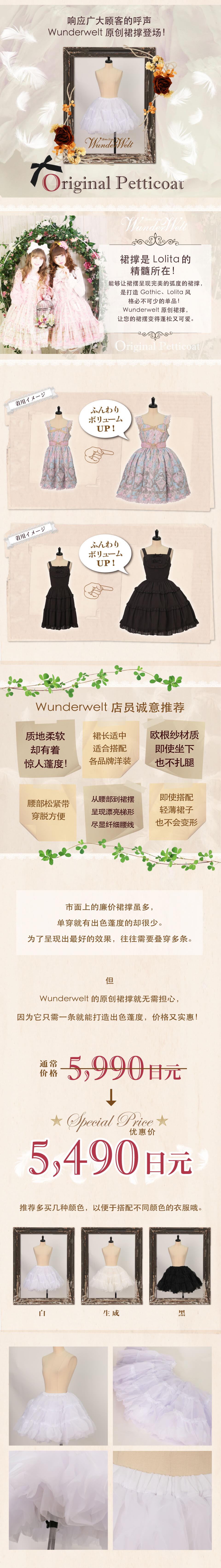 Petticoat01 zh cn ce3ee21992d11b551d3e48141b40ceec3ddfd1ac2ddc786fc34430c6b3880b85