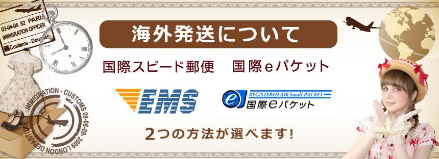 海外発送について[EMS][国際eパケット]2つの発送方法が選べます。
